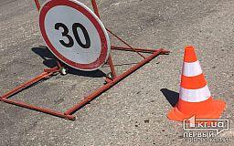 В Кривом Роге будет затруднено движение на оживленном участке дороги