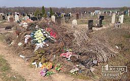 Горы мусора на кладбищах возмутили жителей Кривого Рога