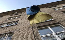Дело криворожанина, надругавшегося над флагом Украины, рассматривает апелляционный суд