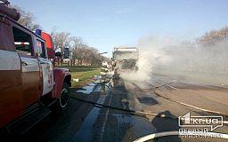 На трассе Кривой Рог-Днепр загорелся грузовик