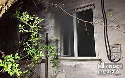 Курильщик-неудачник в Кривом Роге едва не сгорел заживо