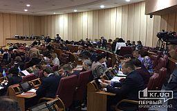 Криворожские депутаты собрались обсудить насущные проблемы (ПРЯМАЯ ТЕКСТОВАЯ ТРАНСЛЯЦИЯ)