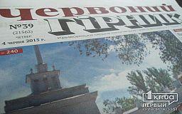 Червоний гірник в Кривом Роге умирает и газету нельзя реанимировать, - депутат горсовета
