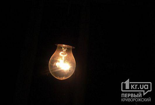 Жители нескольких районов Кривого Рога временно останутся без света