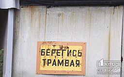 Обещанного служебного расследования криворожский «Скоростной трамвай» так и не провел