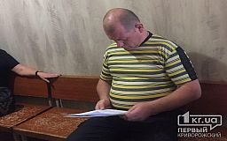 Препятствование журналистской деятельности будет рассматривать суд в Кривом Роге