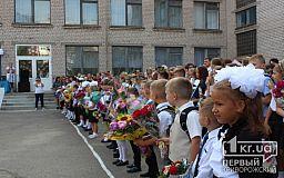 Криворізькі школи почали активно долучатися до Всеукраїнського проекту