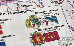 Анонсированное переименование Днепропетровской области не состоялось