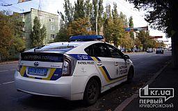 В Кривом Роге объявлен план «Перехват» из-за ограбления в городе Покров