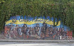 Вандалы снова пытаются уничтожить восстановленное криворожанами граффити Слава Небесной Сотне