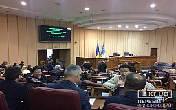 Подготовку к зиме и земельные вопросы обсудят криворожские депутаты
