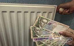 Задолженность криворожан за жилищно-коммунальные услуги превышает 1 миллиард гривен, - заявление