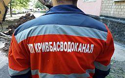 Из-за ремонта труб на Заречном в Кривом Роге без воды школа и детсад