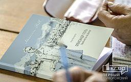 В криворожском университете презентовали исторические книги