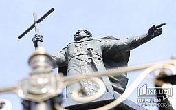 На площади Поля в Кривом Роге открыли памятник равноапостольному Князю Киевскому Владимиру Великому
