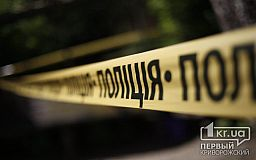 В результате конфликта житель Кривого Рога получил смертельные травмы