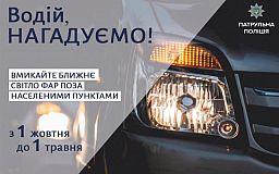 Більше світла: водій, увімкни фари поза містом!