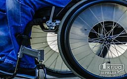 С какими проблемами сталкиваются в Кривом Роге люди с инвалидностью