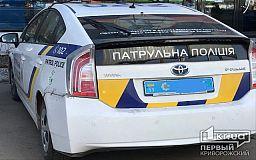 В Кривом Роге пешеход угодил под машину патрульных