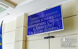 Экономическую выгоду побратимских отношений с городом Жодзіна не просчитывали криворожские чиновники (ОБНОВЛЕНО)