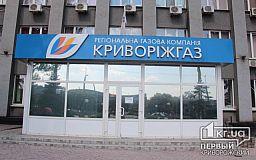 Сотрудники Криврожгаз организовали преступную группировку и обманули горожан на 174 тысячи гривен