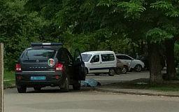 Полдня пролежало на улице тело скончавшегося мужчины в Кривом Роге