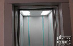 В каких многоэтажках Кривого Рога отремонтируют лифты (АДРЕСА)