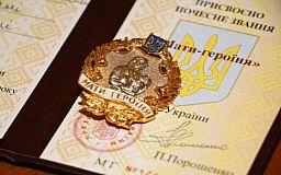 30 жительниц Днепропетровской области удостоились звания «Мать-Героиня»