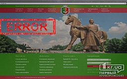 На свій страх та ризик містяни заходять на офіційний сайт Криворізької міської ради