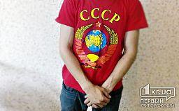СССР не в моде: в Кривом Роге задержан мужчина в оригинальной футболке