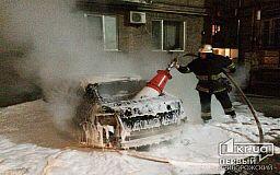 В Кривом Роге дотла сгорела машина, в доме рядом вылетели окна