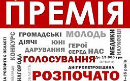 Відкрито голосування за криворізьких кандидатів на Премію обласної ради