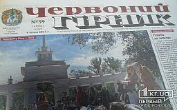 В Кривом Роге поддержали реорганизацию «Червоний гірник»