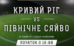 Футбольных болельщиков из Кривого Рога спортсмены приглашают на трибуны стадиона