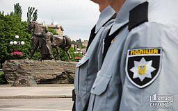 На Троицу сотни полицейских будут охранять криворожан
