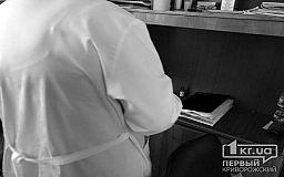 За бесплатную операцию врач в Кривом Роге требовал несколько тысяч долларов взятки