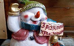 Как провести рождественские выходные в Кривом Роге
