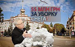 Сколько за уборку снега в Кривом Роге заплатят налогоплательщики