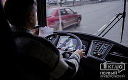 Как в Кривом Роге будет ездить 228 автобус (РАСПИСАНИЕ)