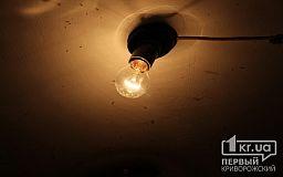 У Кривому Розі тимчасово відключать світло на 50-ти вулицях