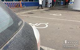 Криворожанка навеселе и без документов припарковалась, будто она имеет инвалидность