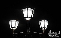 Более освещенными станут некоторые криворожские улицы (АДРЕСА)
