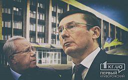 Юрий Луценко займется «делом Вилкула»