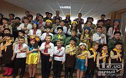 Пластуни і слабочуючі діти Кривого Рогу заспівали разом славень