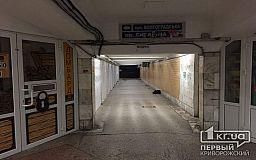 Сообщение о минировании подземки на 95 квартале в Кривом Роге было ложным