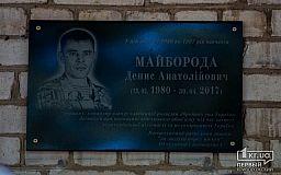 Воїна АТО з Кривого Рогу посмертно нагородили орденом