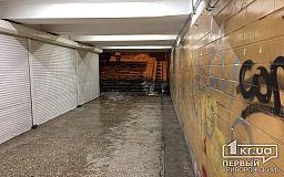 От скуки криворожанин «заминировал» подземку на 95 квартале