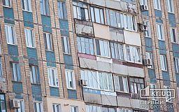10 млн грн з бюджету Кривого Рогу спрямують на капремонт будинків