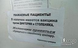 Медики закликають мешканців Дніпропетровської області вакцинуватися від дифтерії