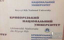 Час обирати професію. Криворізьких абітурієнтів запрошують у національний університет